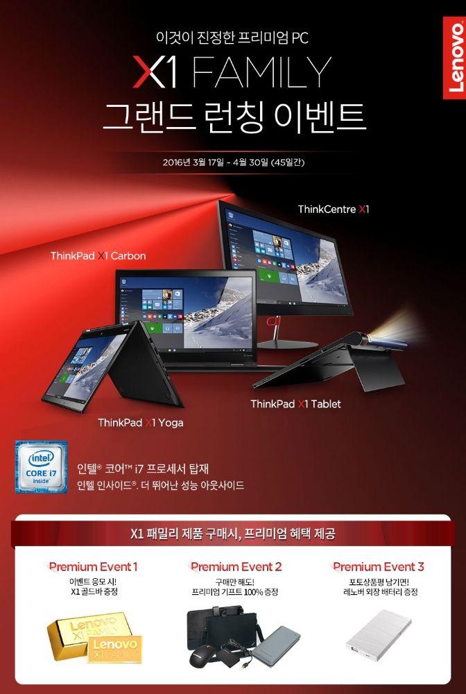 레노버, 씽크 브랜드의 결정체 'X1 패밀리' 그랜드 런칭 이벤트 실시 :: 다나와 DPG