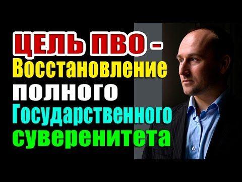 Николай Стариков:  Главная цель ПВО - восстановление полного Государстве...