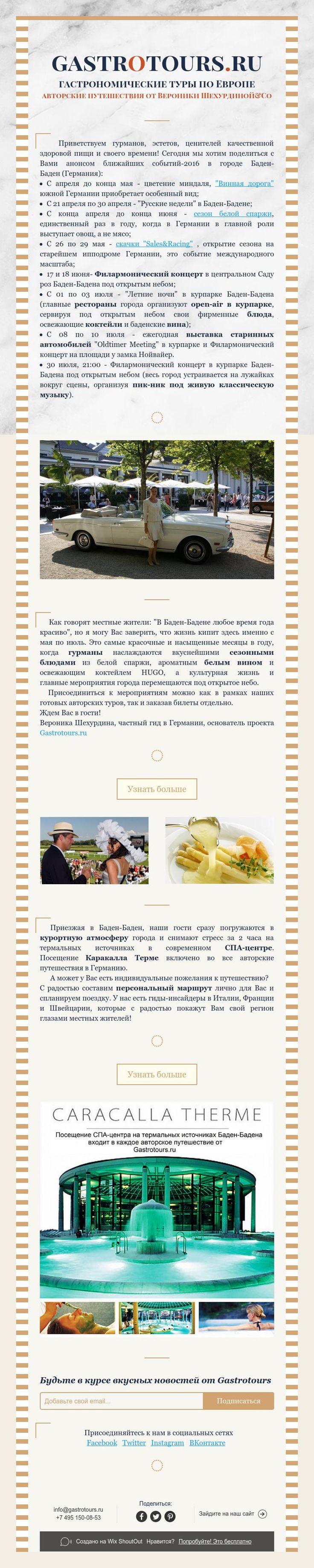 Авторские гастрономические туры по Европе от Вероники Шехурдиной&Co