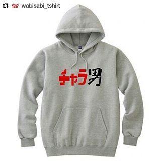【kaori.sirius】さんのInstagramをピンしています。 《え。こ・れ・は💧  #Repost @wabisabi_tshirt with @repostapp ・・・ . 商品紹介 . 【ワビサビのチャラ男パーカー グレー】 チャラチャラしたっていいじゃないか 人間だもの チャラ男 プロフィールのURLからストアにアクセスできます(^-^) . #Tシャツ #tshirt #ファッション #fashion #コーデ #outfit #日本語 #japanese #ヴィレッジヴァンガード #サブカル #ワビサビ #チャラ男 #夏 #海 #由比ヶ浜 #江ノ島 #湘南 #白浜 #オリラジ #like4like #l4l #渋谷 #夏祭り #祭り #ナンパ #夜遊び #クラブ #ホスト #パーカー》