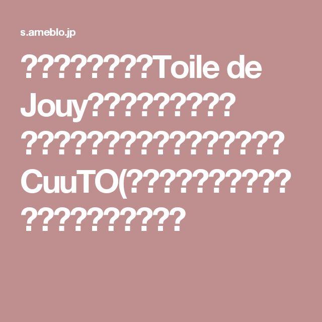 トワルドジュイ(Toile de Jouy)のツールボックス の画像|カルトナージュのアトリエCuuTO(キュート)・井上ひとみのかわいいこと日記