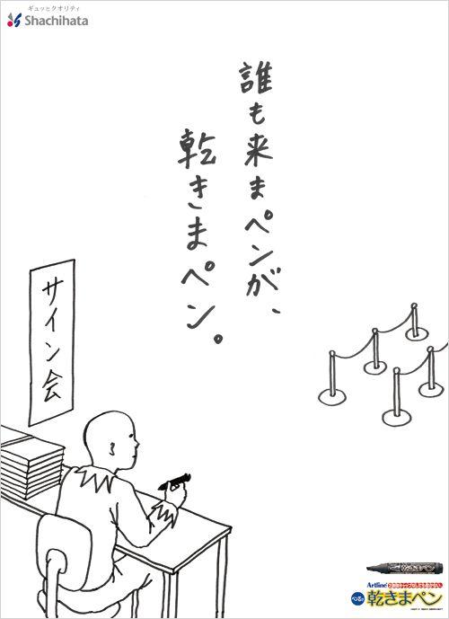 http://www.yomiuri.co.jp/adv/award/yaa/create/works/26/01.html