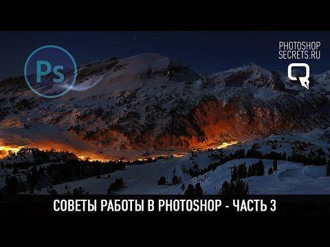Советы работы в Photoshop - часть 3 - YouTube