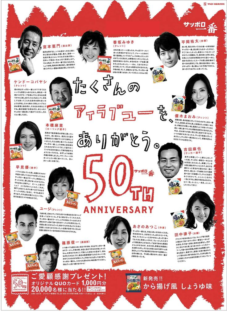 サンヨー食品|新聞広告データアーカイブ