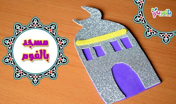 Eid Ul Adha Craft Ideas And Activities For Kids Belarabyapps Kids Crafts Free Paper Crafts Diy Kids Eid Ul Adha Crafts