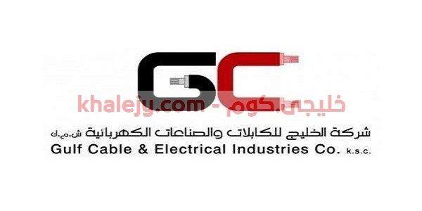 وظائف الكويت أعلنت شركة الخليج للكابلات والصناعات الكهربائية في الكويت عن وظائف شاغرة لديها حيث اعلنت عن وظائف للمواطنين والمقيمين في الكويت جميع الجنسيات