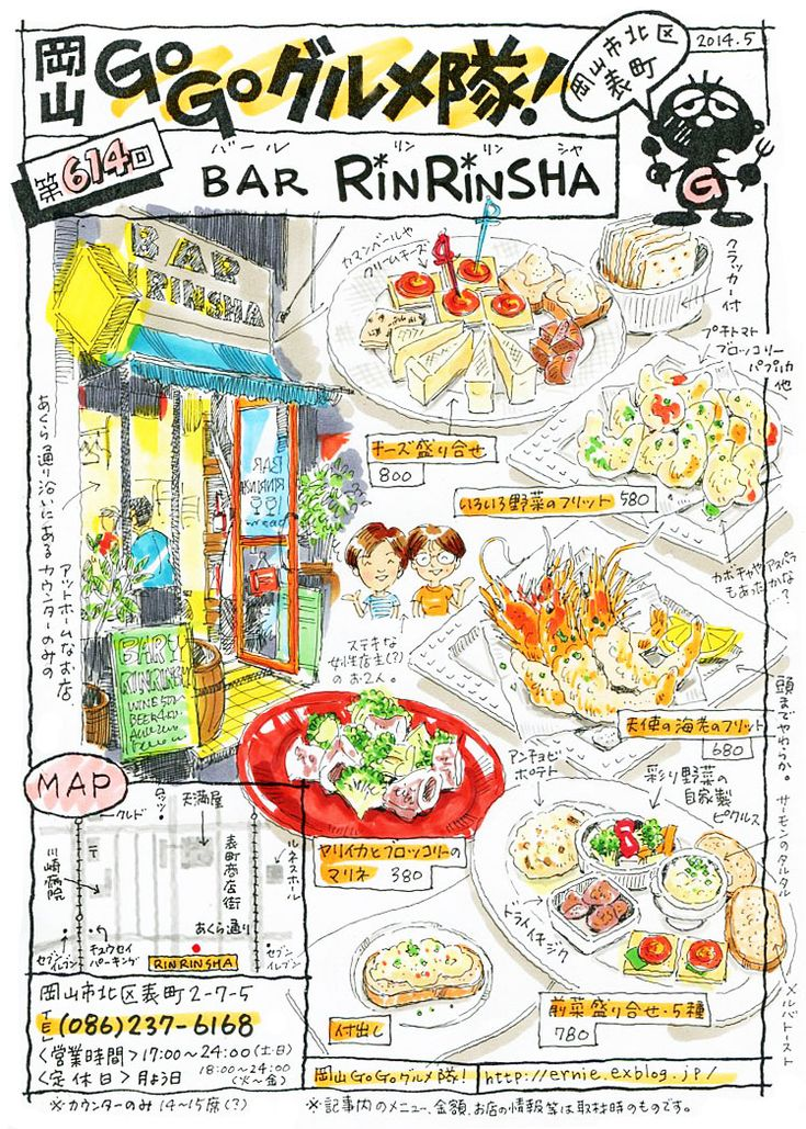 BAR RINRINSHA  OKAYAMA JAPAN