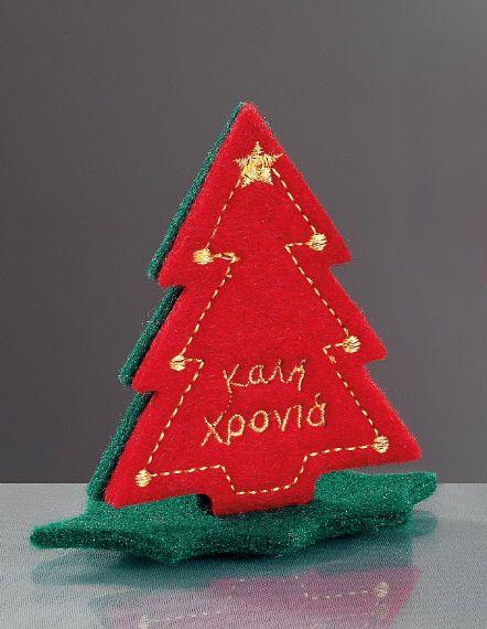 www.mpomponieres.gr Χριστουγεννιάτικο επιτραπέζιο στολίδι από τσόχα σε δυο χρώματα με σχήμα δέντρου όπου έχει κεντημένο επάνω του το Καλή Χρονιά η την χρονολογία 2015 . Η διάσταση του επιτραπέζιου δέντρου είναι 9,5 Χ 9,5 cm . Όλα τα χριστουγεννιάτικα προϊόντα μας είναι χειροποίητα ελληνικής κατασκευής. http://www.mpomponieres.gr/xristougienatika/xristougeniatiko-epitrapezio-stolidi-dentraki.html #burlap #christmas #ornament #felt #χριστουγεννιατικα #στολιδια #stolidia #xristougenniatika