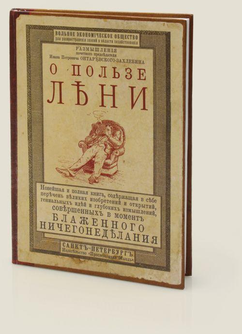 записная книжка О пользе лени, купить в интернет магазине в Москве, оригинальные и необычные подарки