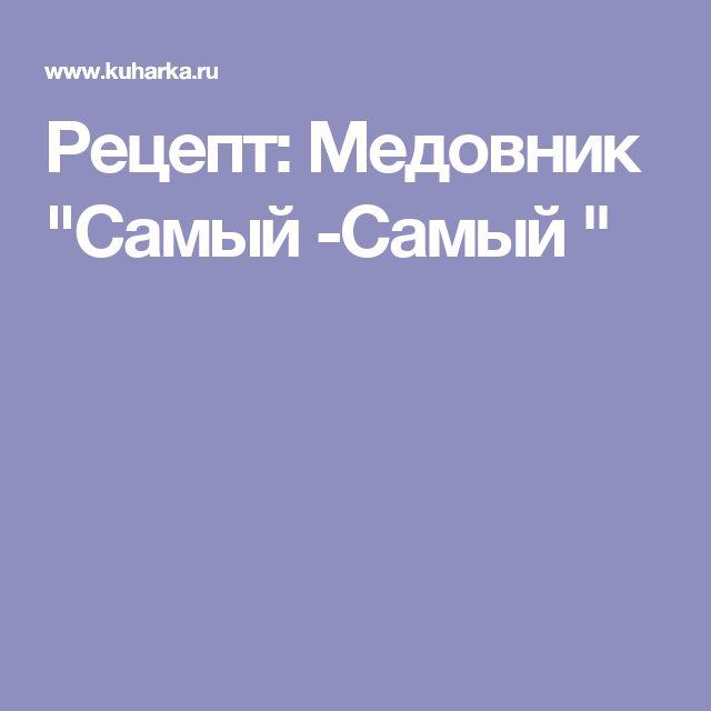 """Рецепт: Медовник  """"Самый -Самый """""""
