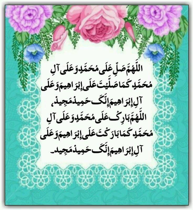 الحمد لله حمدا كثيرا On Instagram ردد بلسانك لمدة دقيقتين ل ا إ ل ه إ لا أ نت س ب Islamic Prayer Urdu Poetry Romantic Prayers