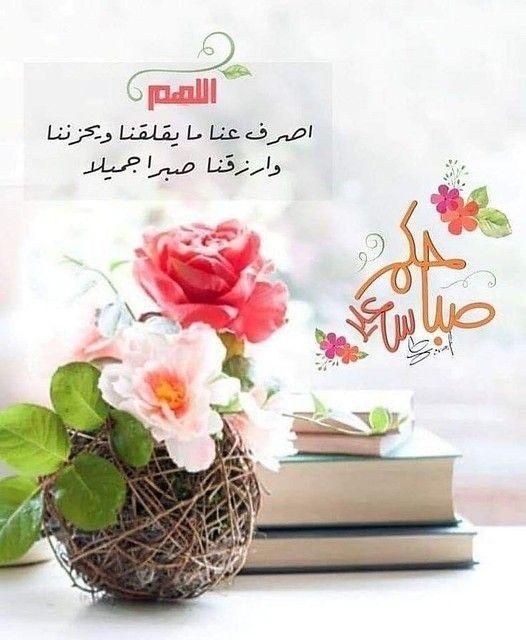 اللهم اصرف عنا Good Morning Cards Good Morning Flowers Good Morning Arabic