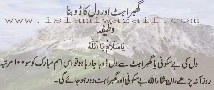 Tension Door Karne Ka Wazifa In Urdu Wazifa Islamic Wazaif