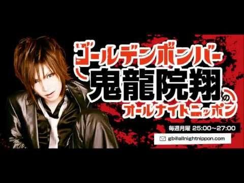 ▶ 2013年08月27日 ANN~ゴールデンボンバー鬼龍院翔のオールナイトニッポン~Shou's radiocast (golden bomber vocalist) (vocal track)