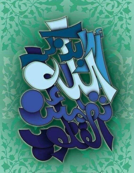 :::: ✿⊱╮☼ ☾ PINTEREST.COM christiancross ☀❤•♥•* :::: DesertRose,;,calligraphy art,;;