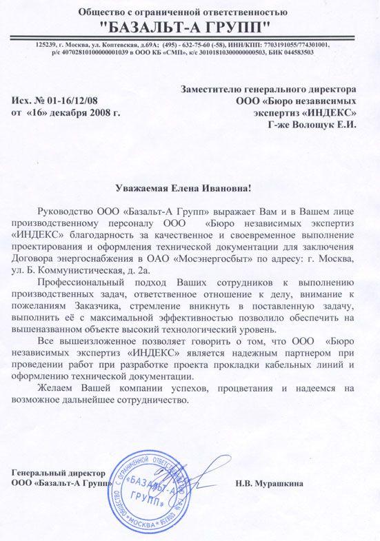 """Благодарность компании """"Базальт-А Групп""""  http://www.indeks.ru/responses"""