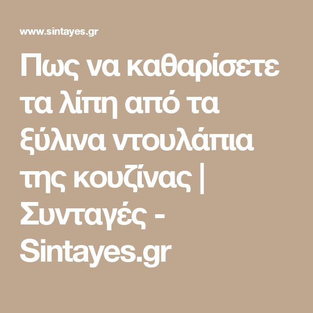 Πως να καθαρίσετε τα λίπη από τα ξύλινα ντουλάπια της κουζίνας   Συνταγές - Sintayes.gr