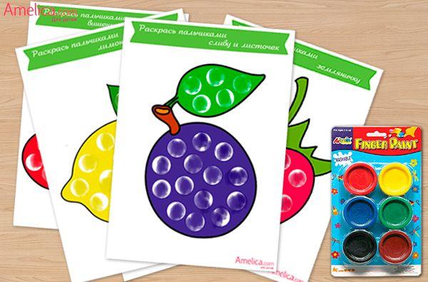 Рисование пальчиками для детей, картинки, шаблоны для рисования пальчиковыми красками, скачать, распечатать,пальчиковое рисование для малышей в детском саду