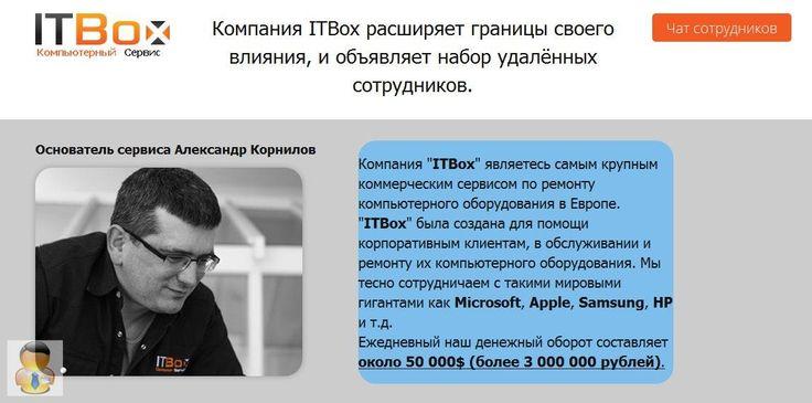 http://itbox24.blogspot.com/  Компания ITBox расширяет границы своего влияния, и объявляет набор удалённых сотрудников. http://itbox24.blogspot.com