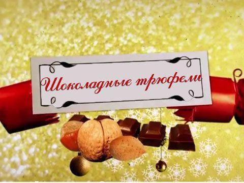 Потрясающие шоколадные трюфели от Джейми к Новогоднему и Рожденственскому столу 300 мл сливок 3 плитки черного шоколада (от 70% содержания какао) по 200 г 1 ст.л. сливочного масла 1 клементин (цедра) щепотка соли 60 мл алкоголя (бренди)  Кроме того для подачи  какао-порошок ореховая крошка сухарики сладкое вино или… на вкус!