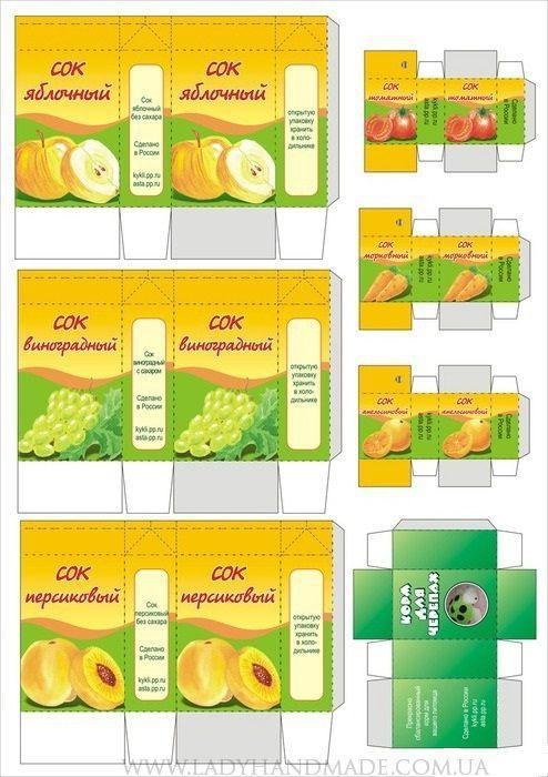 коробочки-для-сока (494x700, 328Kb)