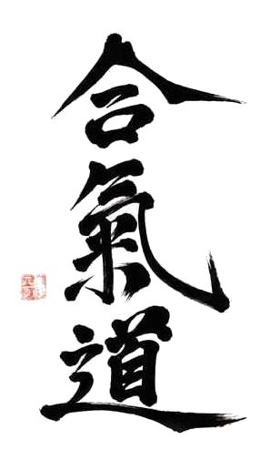 "Japanese Calligraphy meaning ""Aikido""."