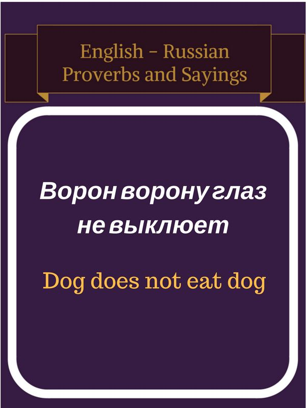 Proverbs And Russian 42