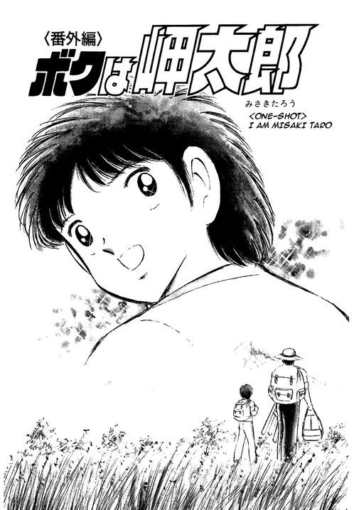 Read Free Manga Online - Captain Tsubasa - Req by Clemente - Chapter 115 - Page 1
