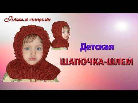 Очаровательная детская шапочка-шлем спицами - YouTube