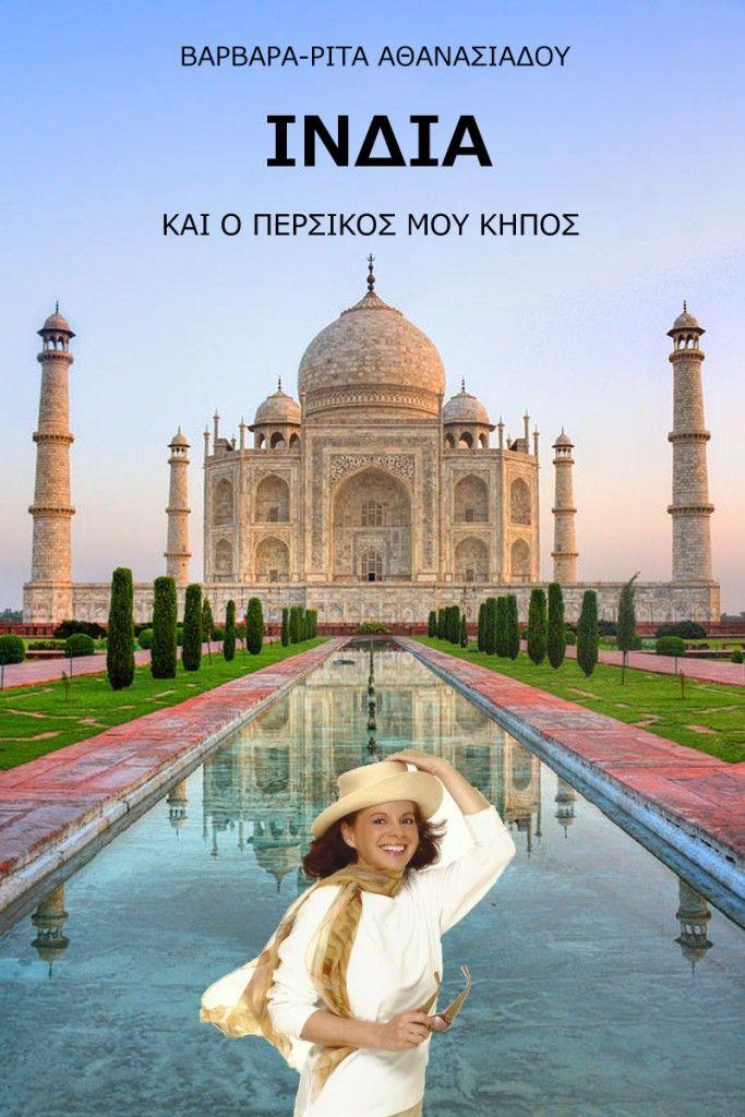 Πετράδι στο Στέμμα της Αγγλίας τον 19ο αιώνα, σήμερα η Ινδία απλώνει την λάμψη της στην Υδρόγειο:  με πανδαισία τοπίων, χρωμάτων και έργων Τέχνης, ψηφιδωτό ιδεών και προσώπων που φέρουν τη σφραγίδα προαιώνιας σοφίας. Τα πάντα σε υπερθετικό βαθμό στον ινδικό κόσμο –ορίζουν απ΄την εναλλαγή των αντιθέσεών τους- μιαν άλλη τάξη πραγμάτων, ανατρεπτική και γοητευτική στη ματιά του ταξιδιώτη.