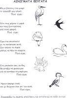 Η Νατα...Λίνα στο Νηπιαγωγείο: Τα Αποδημητικά Πουλιά