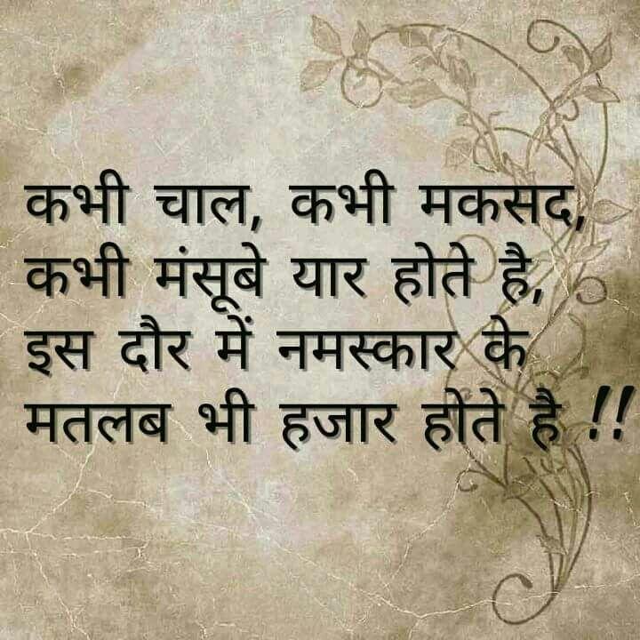 1000 Images About Shayri On Pinterest: 1000+ Images About Hindi_shayri On Pinterest