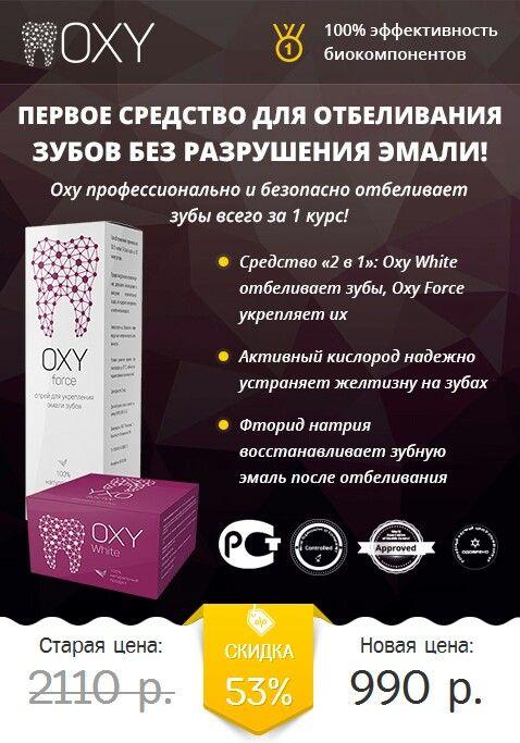 Oxy для отбеливания зубов – комплекс, который позволит вам вернуть идеальную улыбку. Больше не придется стесняться желтизны (природной или приобретенной). Не нужно стесняться фотографий, на которых вы улыбаетесь. Oxy для зубов – это 2 средства в 1-м! Первое – пудра для ежедневной чистки. Второе – спрей для отбеливания. Благодаря этому обеспечивается комплексное воздействие. Подарить себе идеальную улыбку так просто!  #улыбка Купить у нас http://show-gooods.ru/oxy-m/?ref=98727&lnk=1337328