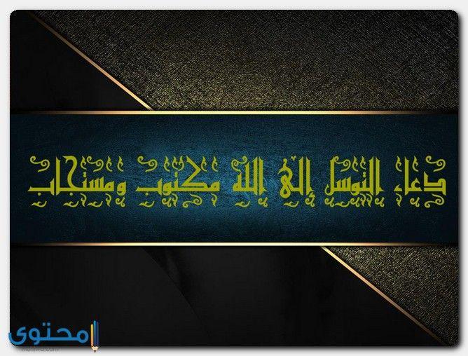 دعاء التوسل إلى الله مكتوب ومستجاب ادعية اسلامية التوسل التوسل إلى الله Movie Posters Movies Poster