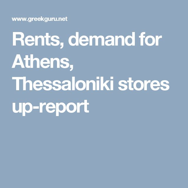Rents, demand for Athens, Thessaloniki stores up-report