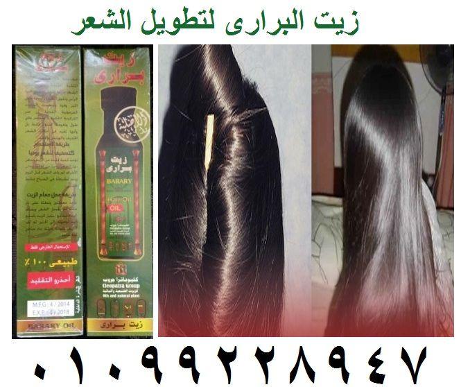 زيت البرارى لتطويل الشعر Hair Straightener Hair Beauty