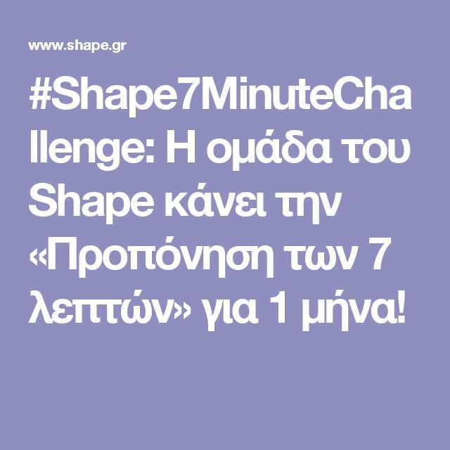 #Shape7MinuteChallenge: Η ομάδα του Shape κάνει την «Προπόνηση των 7 λεπτών» για 1 μήνα!