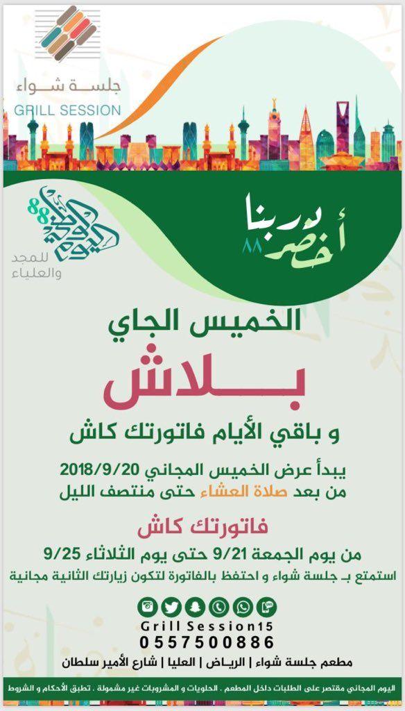 عرض مطعم جلسة شواء احتفالا في اليوم الوطني عروض الرياض عروض اليوم Map Map Screenshot