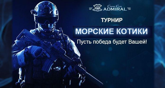 Турнир «Морские котики» в онлайн казино Адмирал.