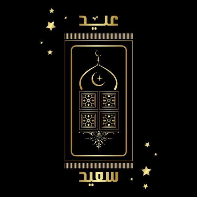 سجادة صلاة عيد سعيد عيد سعيد عيد تحية Png والمتجهات للتحميل مجانا Ramadan Cards Prayer Rug Prayers