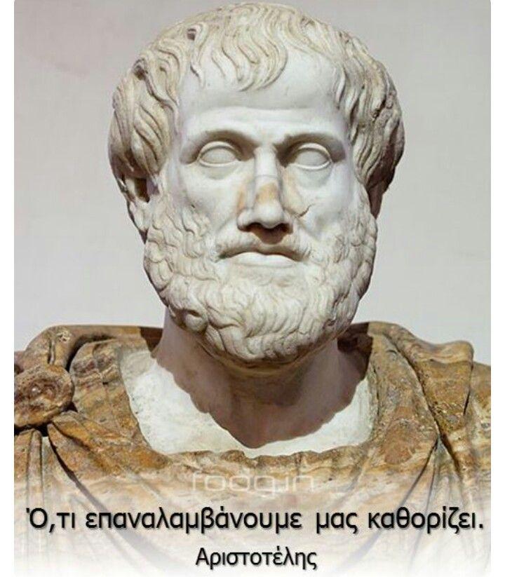 Ο μεγαλος φιλοσοφος Αριστοτελης....