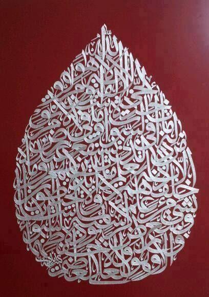 Calligraphy of Ayat al-Kursi – The Throne Verse اللَّهُ لَا إِلَهَ إِلَّا هُوَ الْحَيُّ الْقَيُّومُ لَا تَأْخُذُهُ سِنَةٌ وَلَا نَوْمٌ لَهُ مَا فِي السَّمَاوَاتِ وَمَا فِي الْأَرْضِ مَنْ ذَا الَّذِي يَشْفَعُ عِنْدَهُ إِلَّا بِإِذْنِهِ يَعْلَمُ مَا بَيْنَ أَيْدِيهِمْ وَمَا خَلْفَهُمْ وَلَا يُحِيطُونَ بِشَيْءٍ مِنْ عِلْمِهِ إِلَّا بِمَا شَاءَ وَسِعَ كُرْسِيُّهُ السَّمَاوَاتِ وَالْأَرْضَ وَلَا يَئُودُهُ حِفْظُهُمَا وَهُوَ الْعَلِيُّ الْعَظِيمُ God: There is no god besides Him, the Everliv