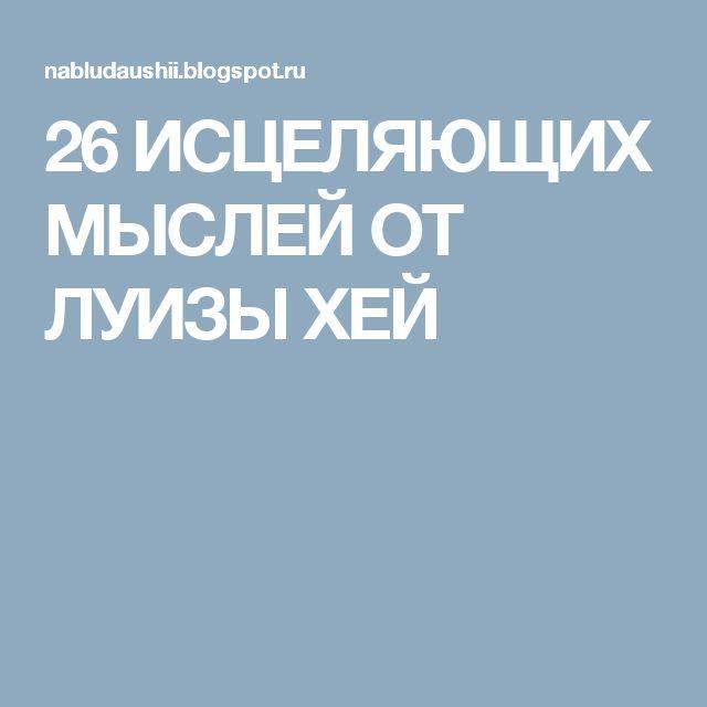 26 ИСЦЕЛЯЮЩИХ МЫСЛЕЙ ОТ ЛУИЗЫ ХЕЙ