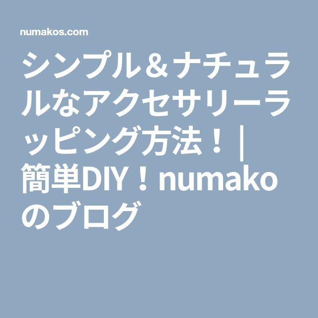 シンプル&ナチュラルなアクセサリーラッピング方法! | 簡単DIY!numakoのブログ