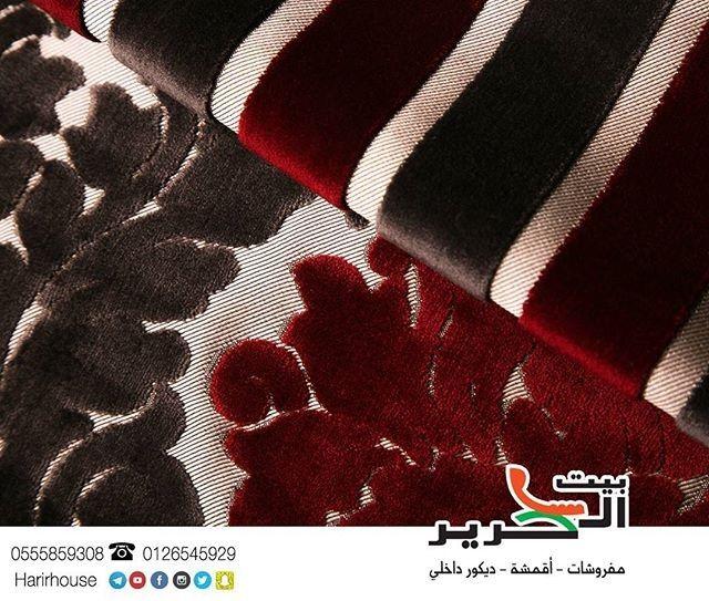 في مكان واحد تجدون ارقى اقمشة المفروشات من بيت الحرير مفروشات اقمشة ديكور داخلي Www Harirhouse Com Fabric