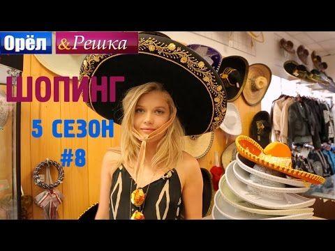 Орёл и Решка. Шопинг - 5.8 Выпуск (Гвадалахара)