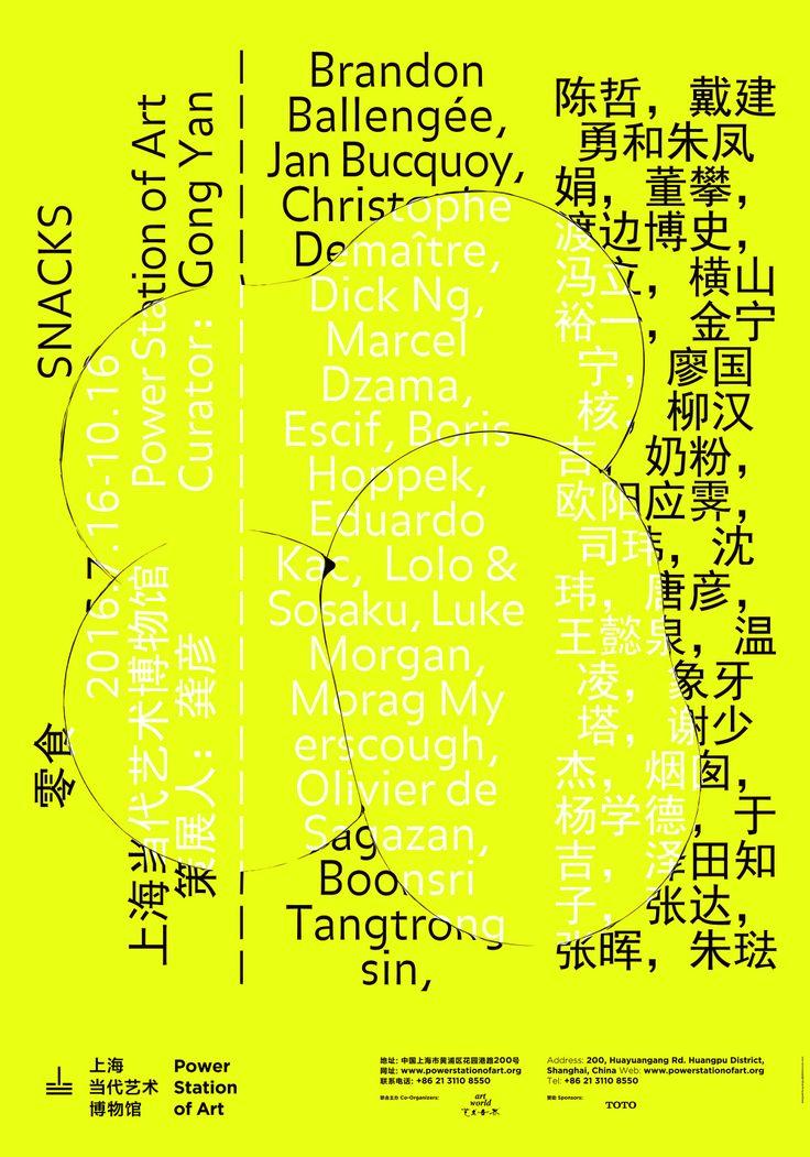 SNACKS - guang yu