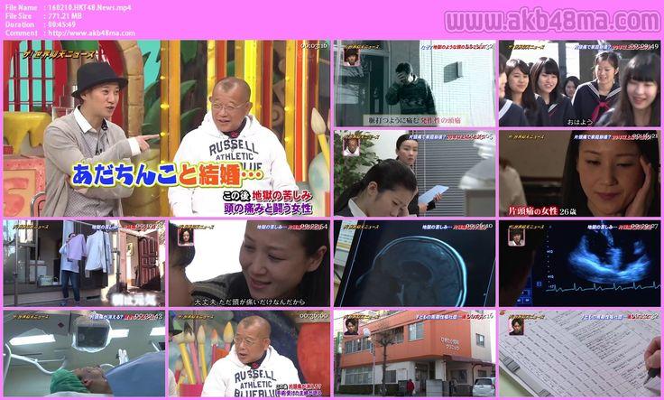 ニュース160210 指原莉乃 ザ世界仰天ニュース mp4   ALFAFILE160210.HKT48.News.rar ALFAFILE Note : AKB48MA.com Please Update Bookmark our Pemanent Site of AKB劇場 ! Thanks. HOW TO APPRECIATE ? ほんの少し笑顔 ! If You Like Then Share Us on Facebook Google Plus Twitter ! Recomended for High Speed Download Buy a Premium Through Our Links ! Keep Visiting DAILY AKB48 (The Viral Section) For News ! Again Thanks For Visiting . Have a Nice DAY ! i Just Say To You 人生を楽しみます !  2016 720P HKT48 NEWS 指原莉乃