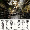 写真集『美しい日本の廃墟 いま見たい日本の廃墟たち』ゴーストタウン、ラピュタに例えられる造船所跡などのギャラリー画像1