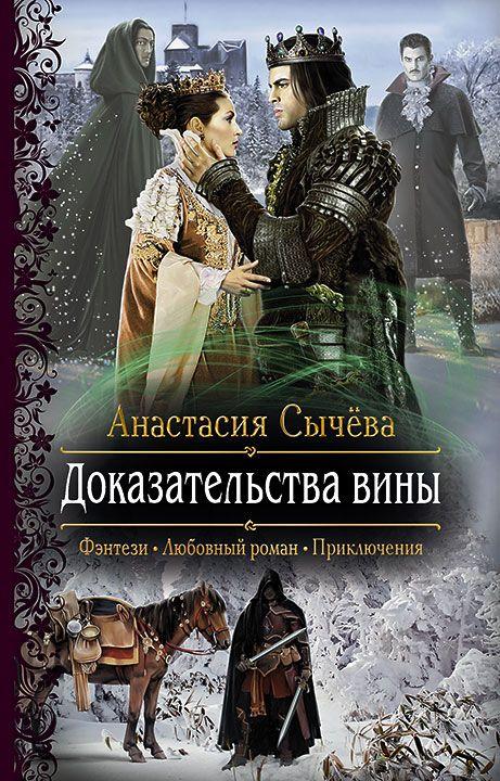 Анастасия Сычёва. ДОКАЗАТЕЛЬСТВА ВИНЫ